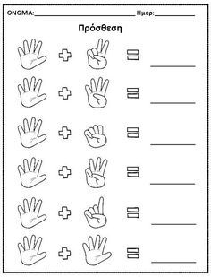 Adding Numbers With Pictures Kindergarten Addition Worksheets, Printable Preschool Worksheets, Kindergarten Math Activities, Preschool Writing, Numbers Preschool, Kids Learning Activities, Math Math, Math For Kids, Numicon