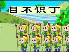 经典成语故事【目不识丁】