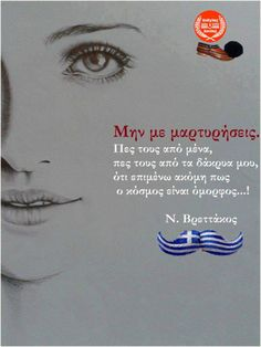 Art Quotes, Inspirational Quotes, Greek Words, Mind Games, Greek Quotes, Good To Know, Favorite Quotes, Philosophy, Literature