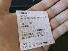 入場券 映画「メビウス」を千葉劇場で観てきました 高橋典幸ブログ 高橋典幸ウェブサイト