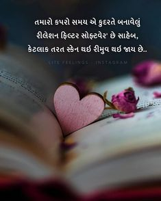Dare Questions, This Or That Questions, True Quotes, Best Quotes, Common Quotes, Quotes About Strength In Hard Times, Gujarati Quotes, Cute Love Quotes, Photo Quotes