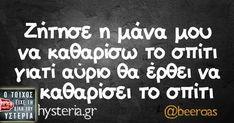 Funny Greek, Humor, Sayings, Quotes, Qoutes, Cheer, Dating, Lyrics, Humour