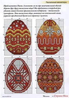 Easter Eggs 2 of 2 Cross Stitch Love, Cross Stitch Charts, Cross Stitch Designs, Cross Stitch Patterns, Machine Embroidery Projects, Diy Embroidery, Cross Stitch Embroidery, Embroidery Patterns, Seed Bead Crafts