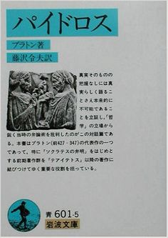 Amazon.co.jp : パイドロス (岩波文庫) : プラトン, 藤沢 令夫 : 本