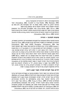 "Page H142 of A Program to Prepare Children with Learning Disabilities for Handwriting in a School for Special Education / תכנית התערבות לשם שיפור המוכנות לכתיבה בקרב ילדים בעלי לקויות למידה, בביה""ס לחינוך מיוחד"