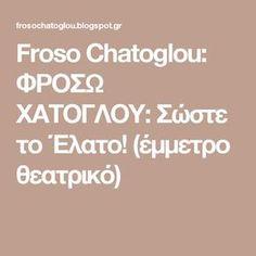 Froso Chatoglou: ΦΡΟΣΩ ΧΑΤΟΓΛΟΥ: Σώστε το Έλατο! (έμμετρο θεατρικό)