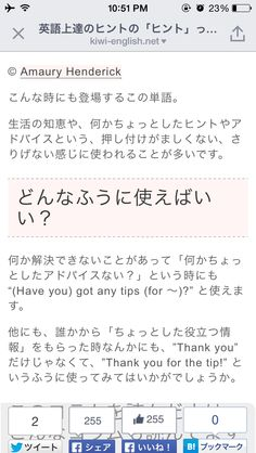 Tip ヒント 知恵