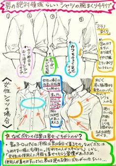Marvelous Learn To Draw Manga Ideas. Exquisite Learn To Draw Manga Ideas. Drawing Practice, Drawing Skills, Drawing Techniques, Drawing Tips, Manga Clothes, Drawing Clothes, Body Drawing, Manga Drawing, Anatomy Reference