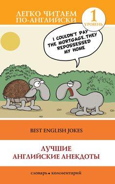 Best English Jokes / Лучшие английские анекдоты #читай, #книги, #книгавдорогу, #литература, #журнал