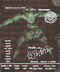 HIJIBIJI-a short film poster