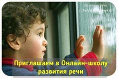 """http://www.si-speech.info/master-gr.html  Дорогие друзья! Скоро заканчивается набор в """"Онлайн-школу развития речи"""".    🔺Если ваш ребенок все еще не говорит или говорит хуже, чем сверстники.  🔺Если невропатолог или логопед говорит: ждите до трех лет, а пока играйте побольше, но вы не знаете, как именно играть, чтобы ребенок наконец заговорил,  🔺Если вы готовы заниматься со своим ребенком, но не знаете, с чего начать, вам нужны готовые идеи и планы занятий    Присоединяйтесь к """"Онлайн-школе…"""