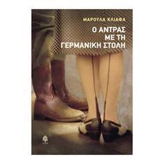 """""""Ο άντρας με τη γερμανική στολή"""" της Μαρούλας Κλιάφα. Βρείτε περισσότερα στο http://www.shopigen.com/bookworm"""