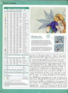 fairy mother and child Cross Stitch Fairy, Cross Stitch Angels, Stitch Doll, Mother And Child, Faeries, The Magicians, Blackwork, Needlepoint, Cross Stitch Patterns