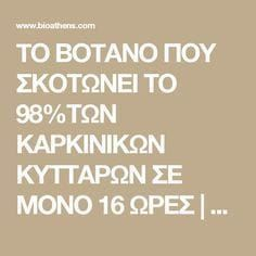 TO BOTANO ΠΟΥ ΣΚΟΤΩΝΕΙ ΤΟ 98%ΤΩΝ ΚΑΡΚΙΝΙΚΩΝ ΚΥΤΤΑΡΩΝ ΣΕ ΜΟΝΟ 16 ΩΡΕΣ | Bioathens Health Guru, Health Matters, Health Education, Health Tips, Health Fitness, Remedy Spa, Dandruff Remedy, Natural Health Remedies, Herbal Remedies