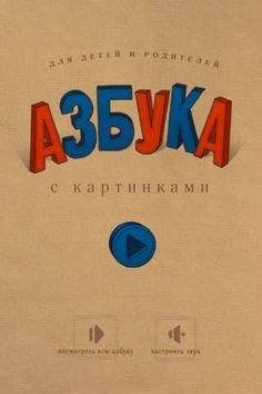 Azbooka by Alexey Batalov