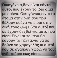 about family // greek quotes Wisdom Quotes, Book Quotes, Me Quotes, Funny Quotes, Poetry Quotes, Great Words, Love Words, Christmas Gift Quotes, General Quotes