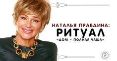 Наталья Правдина: ритуал «Дом – полная чаша» | Центр развития Альберта Романова