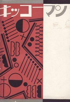 Vintage Japanese Book Cover design
