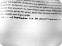 Quotes To Live By, Me Quotes, Funny Quotes, Dark Thoughts, Happy Thoughts, All You Need Is Love, My Love, Greek Words, Greek Quotes