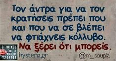 Funny Greek, Some Fun, True Stories, Funny Quotes, Jokes, Messages, Humor, Funny Shit, Funny Stuff