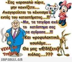 Greek Quotes, Haha, Funny Quotes, Funny Pictures, Jokes, Comics, Sayings, Living Alone, Humor