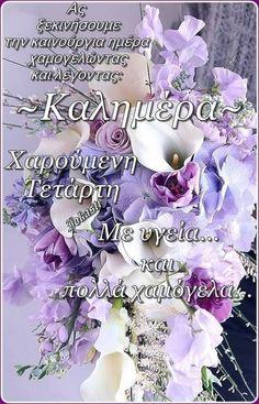Good Morning Greetings, Floral Wreath, Greek, Dresses, Vestidos, Floral Crown, Dress, Greece, Gown