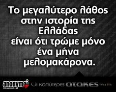 Yolo, Crying, Greek, Funny Quotes, Humor, Instagram Posts, Funny Phrases, Greek Language, Humour