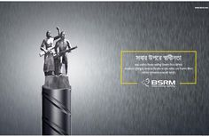 BSRM Independence Day Press Ad - Ads of Bangladesh