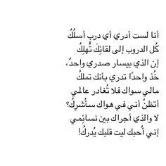 يبيلها تغيير إن الذي بيسار صدري أحمق يأبى الخشوع لمن إذا شاء فتق ☺؟ Beautiful Arabic Words, Pretty Words, Poet Quotes, Words Quotes, Life Lesson Quotes, Life Quotes, Arabic Poetry, Fabulous Quotes, Proverbs Quotes