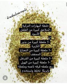Cooking Recipes, Healthy Recipes, Arabic Food, Spice Mixes, Dessert Recipes, Desserts, Food Dishes, Food Art, Meal Prep
