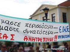 ΕΛΜΕ Πρέβεζας: Τρίωρη στάση εργασίας την Τετάρτη 05/04