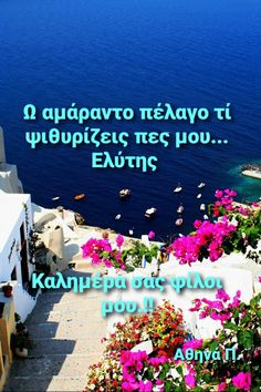 Good Morning Flowers, Good Morning Good Night, Greek Quotes, Wonders Of The World, Quotes To Live By, The Good Place, Cool Photos, Greece, In This Moment