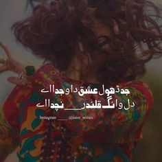 Urdu Poetry, Love Quotes, Writing, Inspiration, Instagram, Qoutes Of Love, Biblical Inspiration, Quotes Love, Quotes About Love