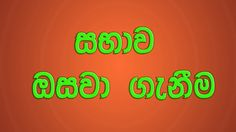 Is the rapture pre or post tribulation? - සභාව ඔසවා ගැනීම- Sinhala Gospe...