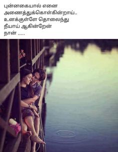 Love Feeling Images, Tamil Kavithaigal, Relationship Quotes, Love Quotes, Poems, My Life, Romantic, Feelings, Couples