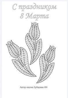 Crochet Edging Patterns, Tatting Patterns, Bobbin Lacemaking, Lace Art, Border Design, Tattoos, Cards, Gifts, Bow Tattoos
