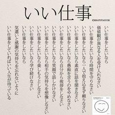 いい仕事をしていればいい人生が待っている※リポストOKです . . . #いい仕事#仕事#転職 #就職活動#就職#気遣い #感謝#アラサー#女性 #大学生#そのままでいい Japanese Quotes, Japanese Words, Favorite Words, Favorite Quotes, Wise Quotes, Inspirational Quotes, Dream Word, Business Notes, Life Words