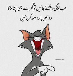 Funny Quotes In Urdu, Funny Attitude Quotes, Funny Girl Quotes, Funny Relatable Quotes, Jokes Quotes, Mood Quotes, Positive Quotes, Life Quotes, Funky Quotes