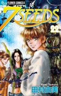 7 Seeds by Tamura Yumi. Friggin good, sadly under-rated :( Me Anime, Manga Anime, Manga Characters, Fictional Characters, Skip Beat, Otaku Mode, Anime Recommendations, Comic Artist