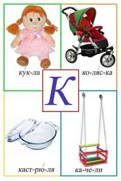 Learn Russian, Ukrainian Art, Russian Language, Russian Alphabet, Education, Learning, Languages, Educational Illustrations, Teaching