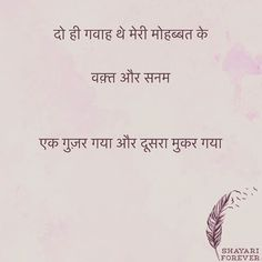 Guddy is my life Hindi Quotes On Life, Sad Love Quotes, Strong Quotes, Poetry Quotes, Words Quotes, Life Quotes, Hindi Words, Hindi Shayari Love, Gulzar Quotes