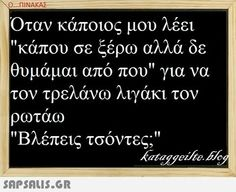 Wise Sayings, Wise Quotes, Funny Quotes, Funny Images, Funny Pictures, Are You Serious, Funny Greek, Funny Statuses, Greek Quotes