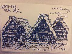 【2013白川鄉】落人珈琲館。超綿密紅豆湯吃到飽