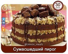 сумасшедший пирог razy Cake (700x564, 409Kb)