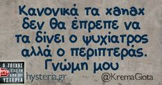 Funny Greek Quotes, Funny Picture Quotes, Funny Pictures, Funny Quotes, Funny Memes, Jokes, English Quotes, Crying, Lol