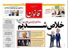 Newest Iran Nuclear News - Israel News ReportIsrael News Report