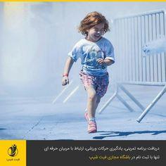 کودکان را به ورزش تشویق کنید!  انجام ورزش روزانه کاری است که باید از دوران کودکی آغاز شود. ورزش هایی که به کودکان داده می شود، باید به گونه ای باشند که به تربیت قوای فکری و نظم روحی آن ها کمک کند.  ورزش در کنار خواب خوب و تغذیه مناسب می تواند تاثیر بسیار مثبتی بر رشد کودکان و داشتن آینده ای سالم داشته باشد.  بهترین روش پرداختن به ورزشهای متنوعی است که روی یک اندام متمرکز نشده و طولانی هم نباشند.  @fitshapeir - فیت شیپ fitshape.ir | دریافت برنامه تمرینی و غذایی و انتخاب تیم شخصی