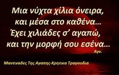 Μια νυχτα.. Good Morning Good Night, Greek Quotes, Diy And Crafts, Poems, Relationship, Letters, Messages, My Love, Pictures