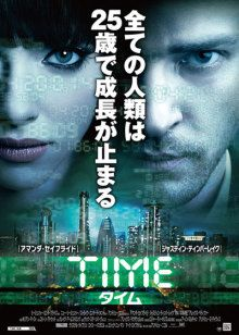 "「TIME タイム」 ""In TIME"""