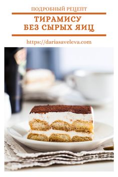 Daria Saveleva   Тирамису без сырых яиц - Daria Saveleva Vanilla Cake, Tiramisu, Baking, Sweet, Ethnic Recipes, Desserts, Food, Candy, Tailgate Desserts